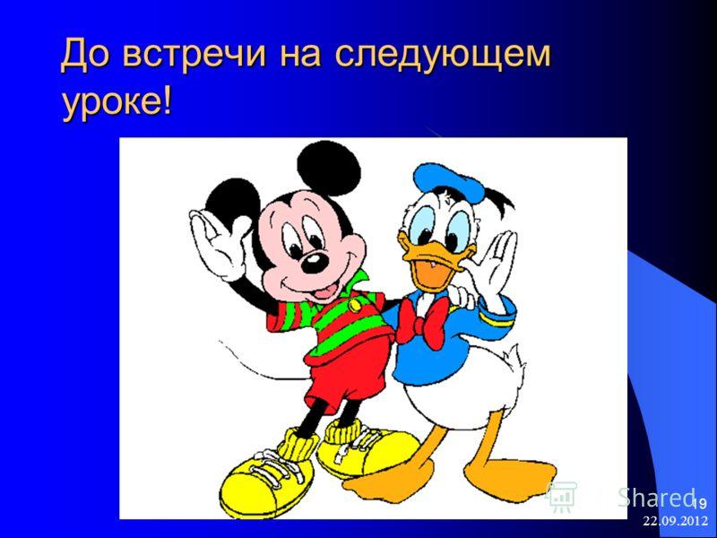 22.09.2012 19 До встречи на следующем уроке!