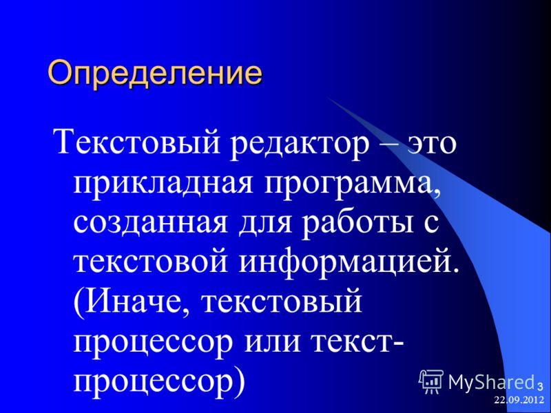 22.09.2012 3 Определение Текстовый редактор – это прикладная программа, созданная для работы с текстовой информацией. (Иначе, текстовый процессор или текст- процессор)
