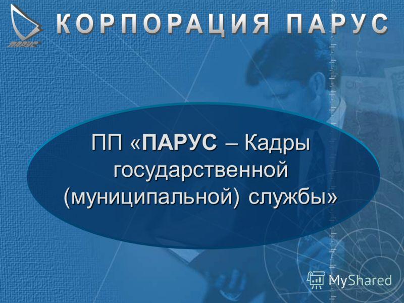 ПП «ПАРУС – Кадры государственной (муниципальной) службы»