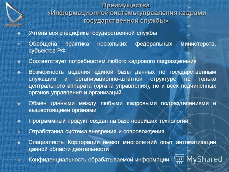 Учтена вся специфика государственной службы Обобщена практика нескольких федеральных министерств, субъектов РФ Соответствует потребностям любого кадрового подразделения Возможность ведения единой базы данных по государственным служащим и организацион