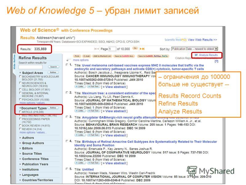 – ограничения до 100000 больше не существует -- Results Record Counts Refine Results Analyze Results Web of Knowledge 5 – убран лимит записей