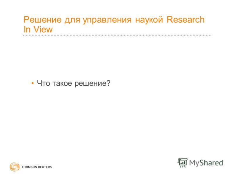 Решение для управления наукой Research In View Что такое решение?