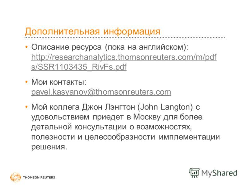 Дополнительная информация Описание ресурса (пока на английском): http://researchanalytics.thomsonreuters.com/m/pdf s/SSR1103435_RivFs.pdf http://researchanalytics.thomsonreuters.com/m/pdf s/SSR1103435_RivFs.pdf Мои контакты: pavel.kasyanov@thomsonreu