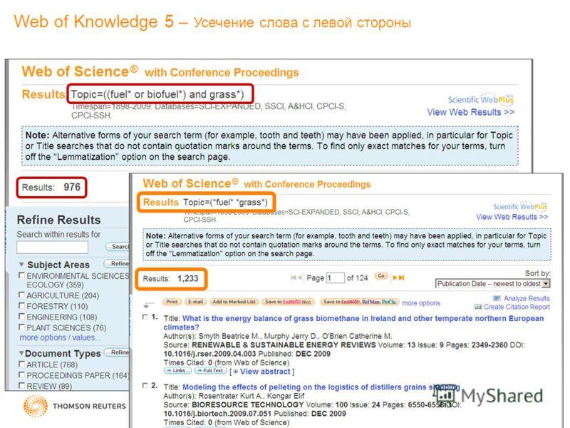 Web of Knowledge 5 – Усечение слова с левой стороны