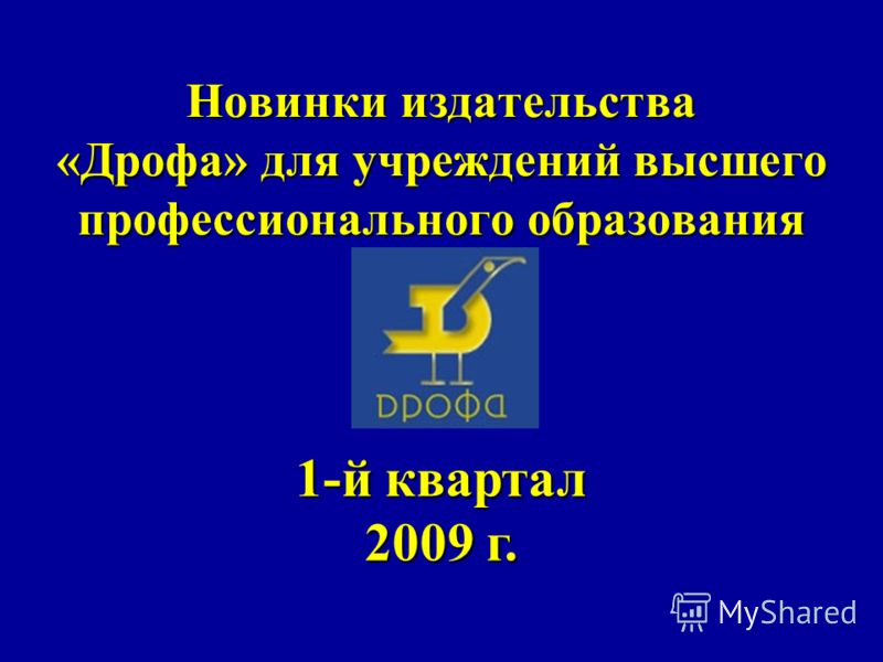 Новинки издательства «Дрофа» для учреждений высшего профессионального образования 1-й квартал 2009 г.