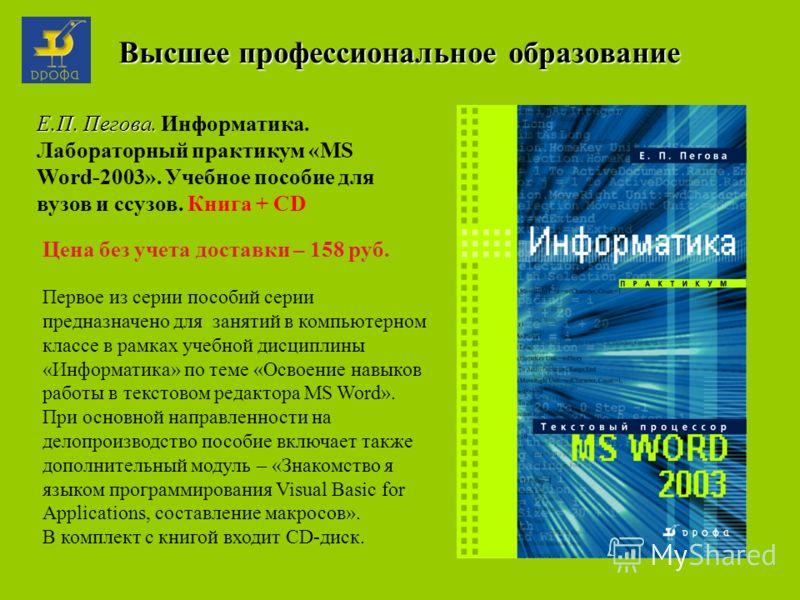 Первое из серии пособий серии предназначено для занятий в компьютерном классе в рамках учебной дисциплины «Информатика» по теме «Освоение навыков работы в текстовом редактора MS Word». При основной направленности на делопроизводство пособие включает