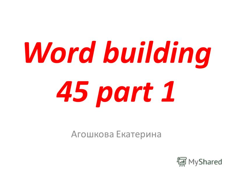 Word building 45 part 1 Агошкова Екатерина