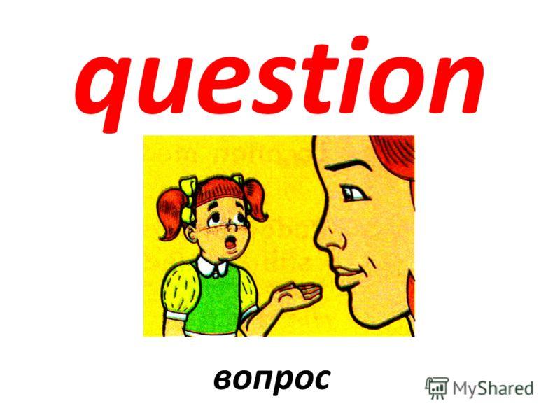 question вопрос