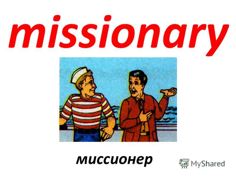 missionary миссионер