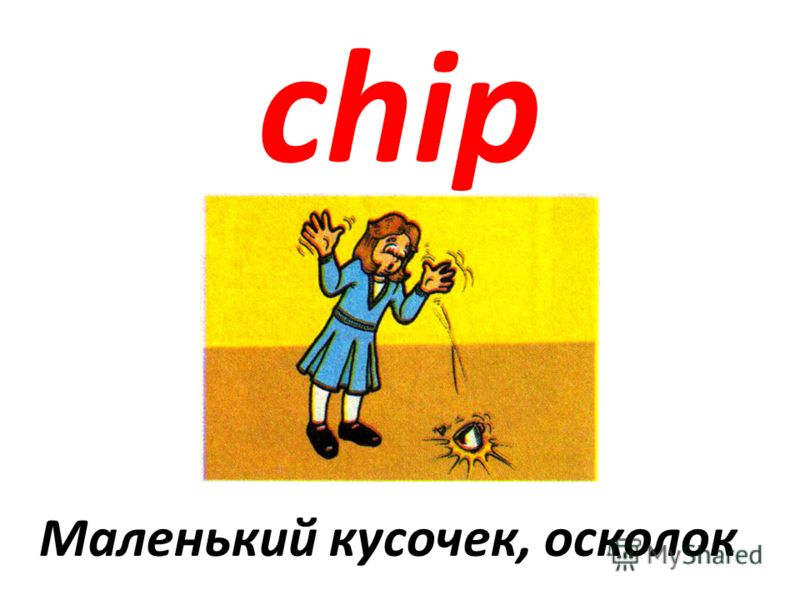 chip Маленький кусочек, осколок