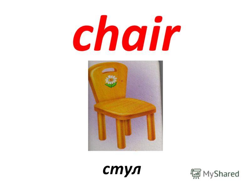 chair стул