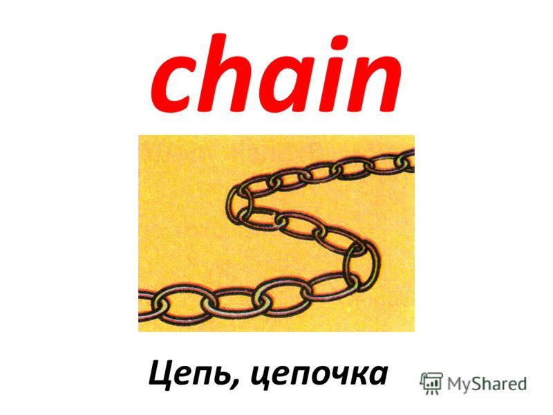 chain Цепь, цепочка
