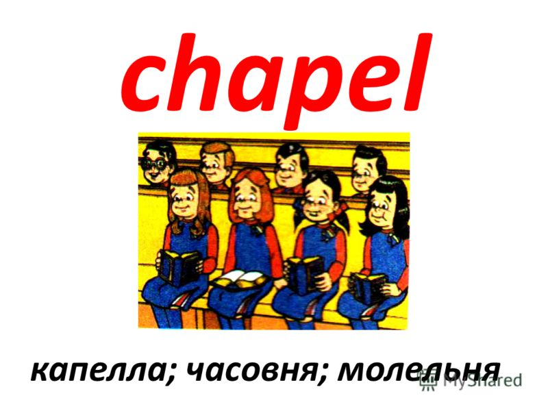 chapel капелла; часовня; молельня