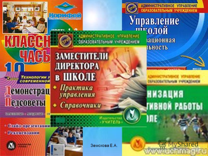 22.09.2012Земскова Е.А.