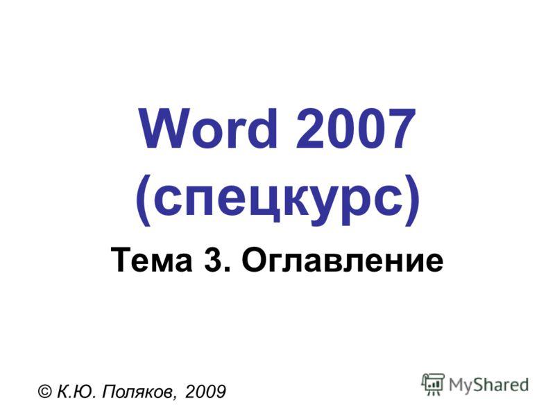 Word 2007 (спецкурс) © К.Ю. Поляков, 2009 Тема 3. Оглавление