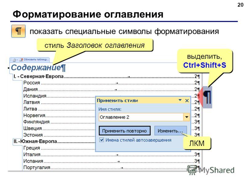 Форматирование оглавления 20 показать специальные символы форматирования стиль Заголовок оглавления выделить, Ctrl+Shift+S выделить, Ctrl+Shift+S ЛКМ