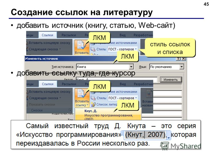 Создание ссылок на литературу 45 ЛКМ стиль ссылок и списка добавить источник (книгу, статью, Web-сайт) добавить ссылку туда, где курсор ЛКМ