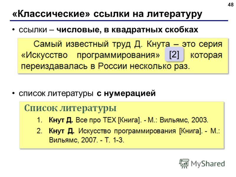 ссылки – числовые, в квадратных скобках список литературы с нумерацией «Классические» ссылки на литературу 48 [2]