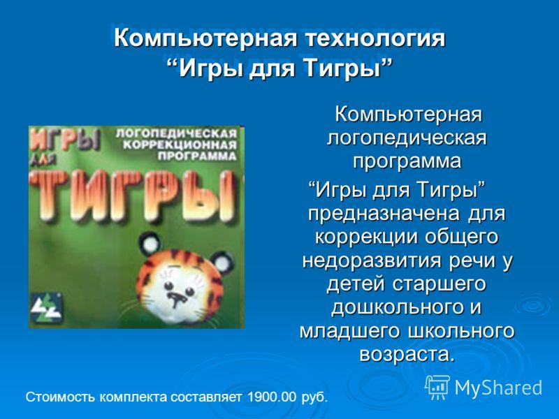 Компьютерная технология Игры для Тигры Компьютерная логопедическая программа Компьютерная логопедическая программа Игры для Тигры предназначена для коррекции общего недоразвития речи у детей старшего дошкольного и младшего школьного возраста. Стоимос