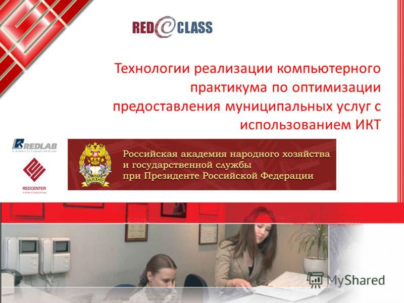 Технологии реализации компьютерного практикума по оптимизации предоставления муниципальных услуг с использованием ИКТ