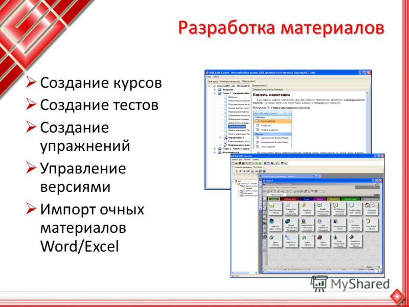 Разработка материалов Создание курсов Создание тестов Создание упражнений Управление версиями Импорт очных материалов Word/Excel