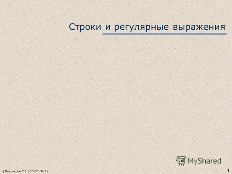 Строки и регулярные выражения 1 ©Павловская Т.А. (СПбГУ ИТМО)