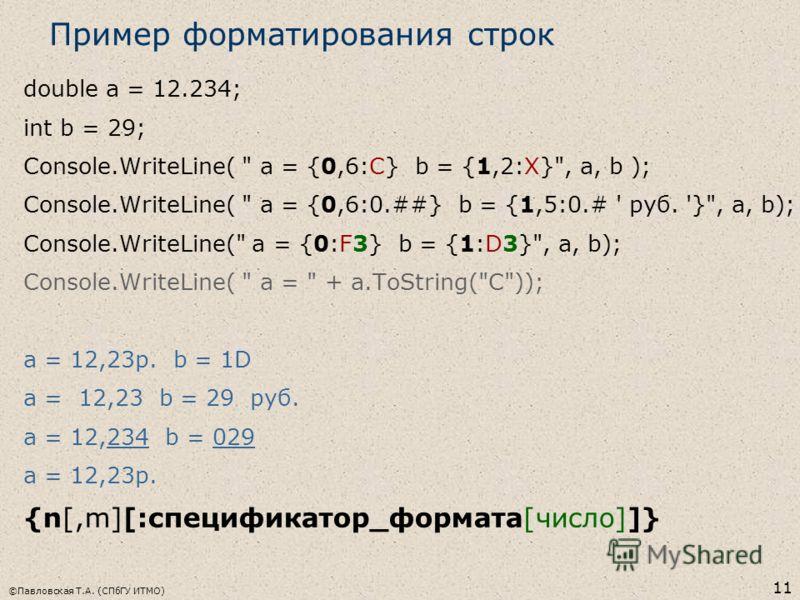©Павловская Т.А. (СПбГУ ИТМО) 11 Пример форматирования строк double a = 12.234; int b = 29; Console.WriteLine(