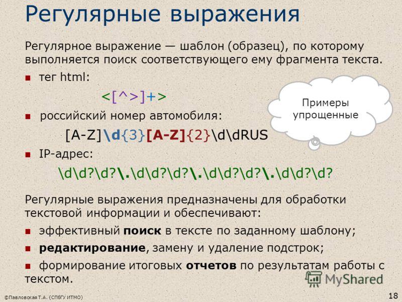 Регулярные выражения c примеры