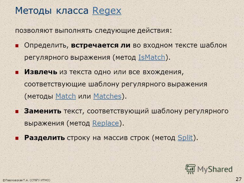 Методы класса RegexRegex позволяют выполнять следующие действия: Определить, встречается ли во входном тексте шаблон регулярного выражения (метод IsMatch).IsMatch Извлечь из текста одно или все вхождения, соответствующие шаблону регулярного выражения