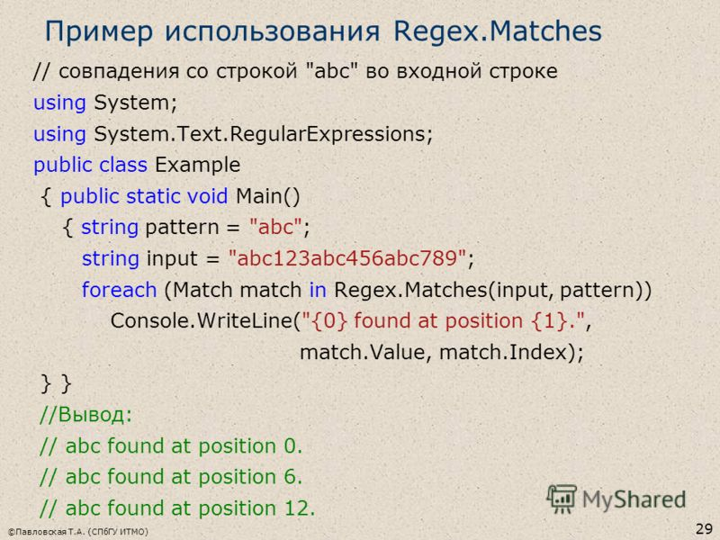 Пример использования Regex.Matches // совпадения со строкой