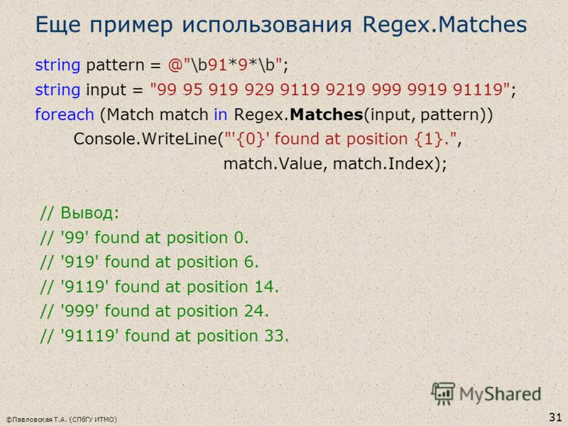 Еще пример использования Regex.Matches string pattern = @