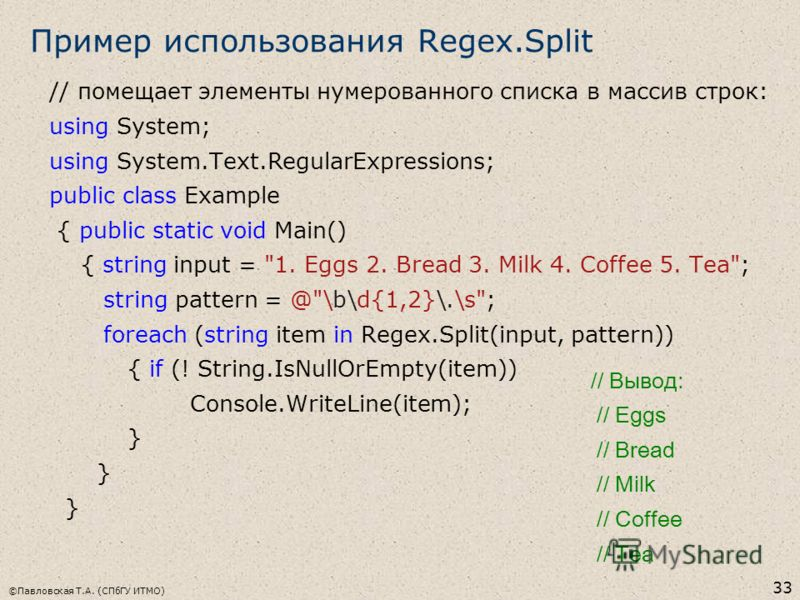 // помещает элементы нумерованного списка в массив строк: using System; using System.Text.RegularExpressions; public class Example { public static void Main() { string input =