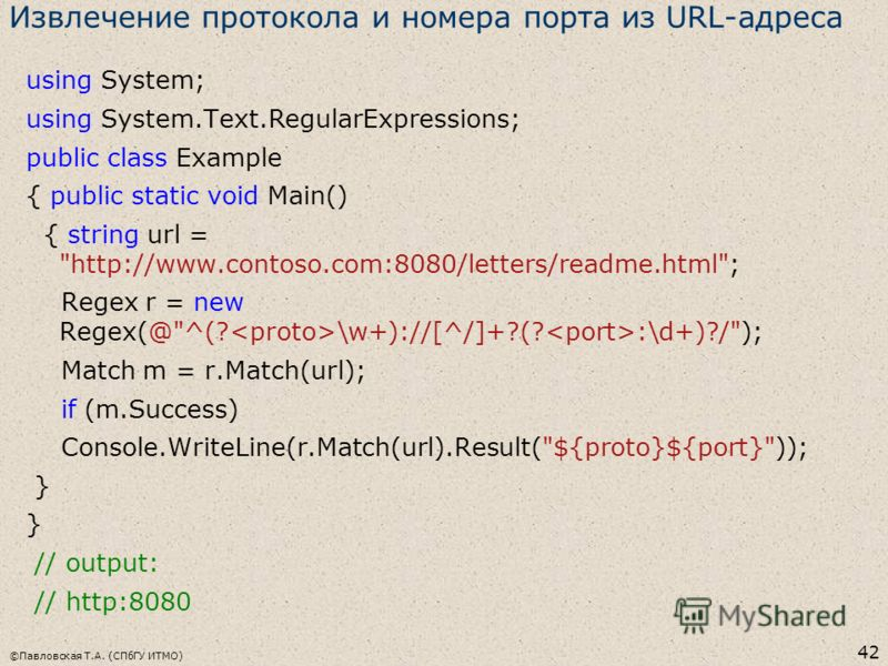 Извлечение протокола и номера порта из URL-адреса using System; using System.Text.RegularExpressions; public class Example { public static void Main() { string url =