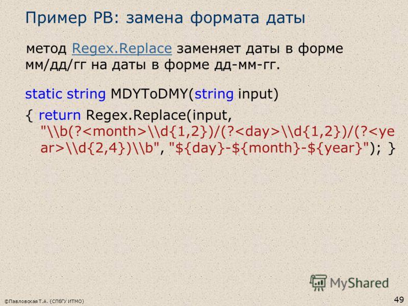 Пример РВ: замена формата даты метод Regex.Replace заменяет даты в форме мм/дд/гг на даты в форме дд-мм-гг.Regex.Replace static string MDYToDMY(string input) { return Regex.Replace(input,