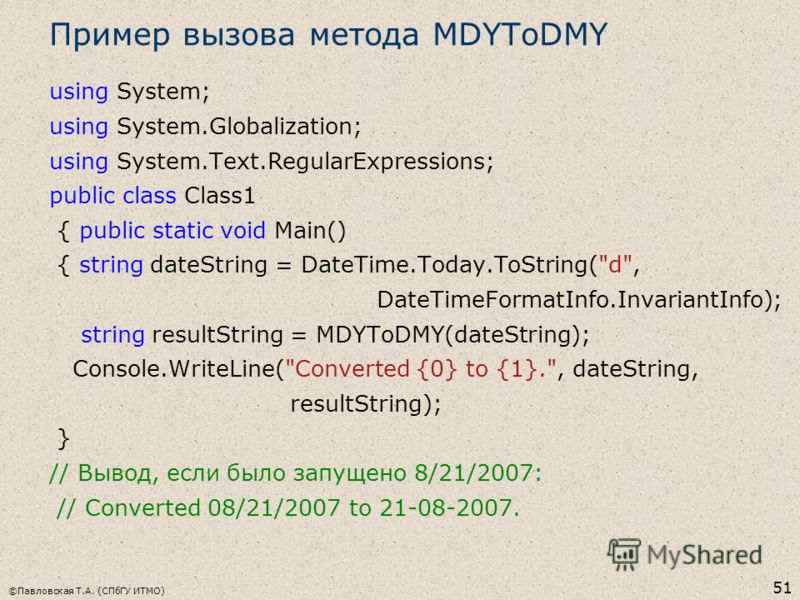 Пример вызова метода MDYToDMY using System; using System.Globalization; using System.Text.RegularExpressions; public class Class1 { public static void Main() { string dateString = DateTime.Today.ToString(