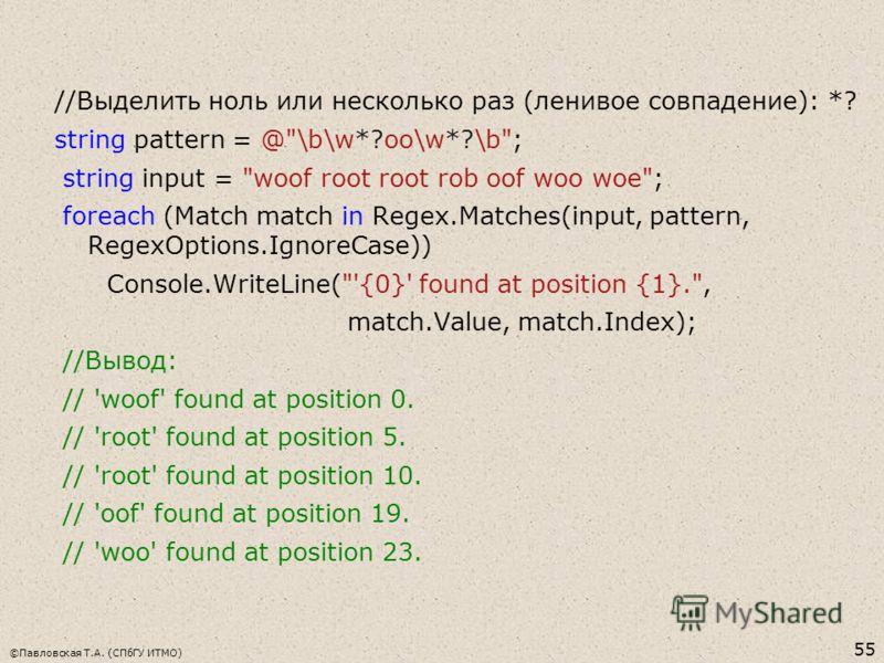 //Выделить ноль или несколько раз (ленивое совпадение): *? string pattern = @