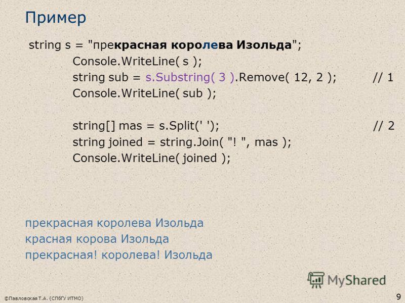 ©Павловская Т.А. (СПбГУ ИТМО) 9 Пример string s =