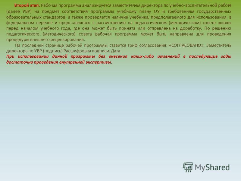 Второй этап. Рабочая программа анализируется заместителем директора по учебно-воспитательной работе (далее УВР) на предмет соответствия программы учебному плану ОУ и требованиям государственных образовательных стандартов, а также проверяется наличие