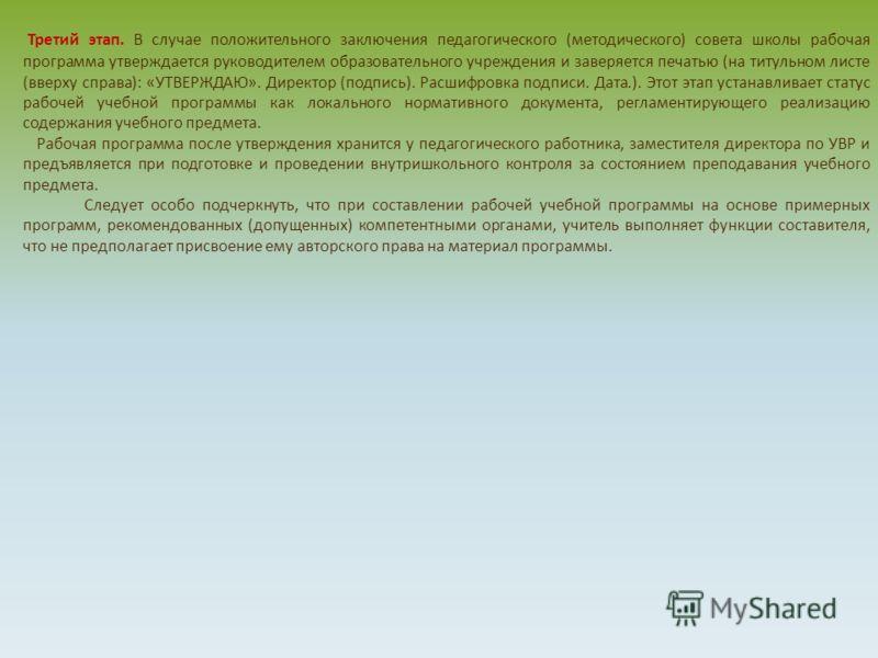 Третий этап. В случае положительного заключения педагогического (методического) совета школы рабочая программа утверждается руководителем образовательного учреждения и заверяется печатью (на титульном листе (вверху справа): «УТВЕРЖДАЮ». Директор (под