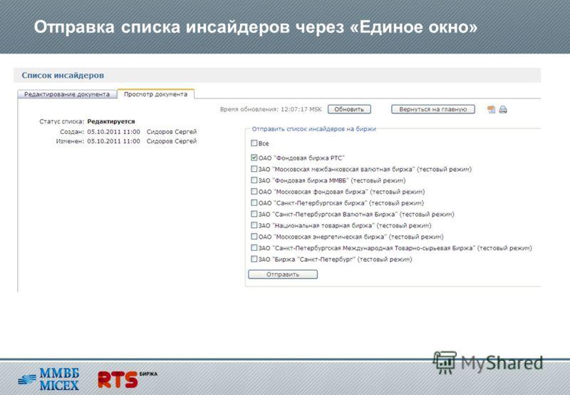 Отправка списка инсайдеров через «Единое окно»