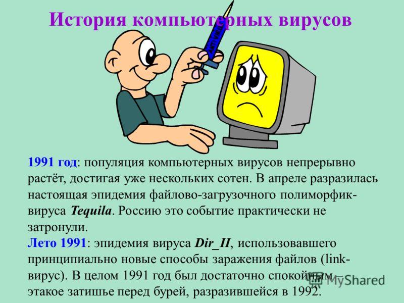 История компьютерных вирусов 1991 год: популяция компьютерных вирусов непрерывно растёт, достигая уже нескольких сотен. В апреле разразилась настоящая