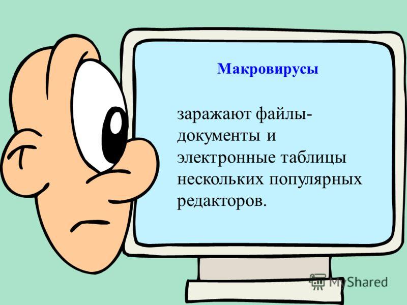 Макровирусы заражают файлы- документы и электронные таблицы нескольких популярных редакторов.