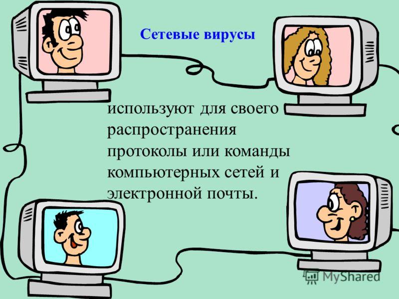 Сетевые вирусы используют для своего распространения протоколы или команды компьютерных сетей и электронной почты.
