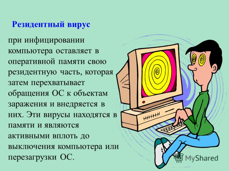 Резидентный вирус при инфицировании компьютера оставляет в оперативной памяти свою резидентную часть, которая затем перехватывает обращения ОС к объек