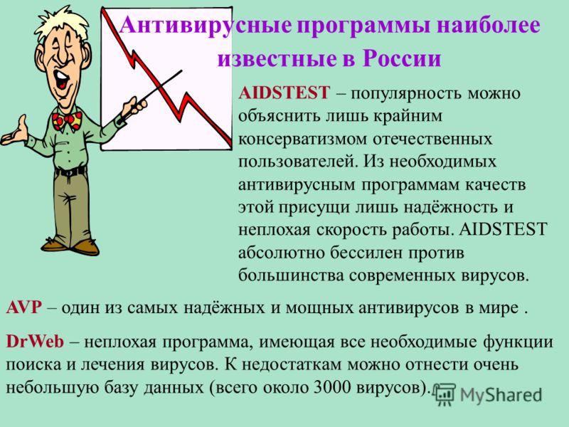 Антивирусные программы наиболее известные в России AIDSTEST – популярность можно объяснить лишь крайним консерватизмом отечественных пользователей. Из необходимых антивирусным программам качеств этой присущи лишь надёжность и неплохая скорость работы
