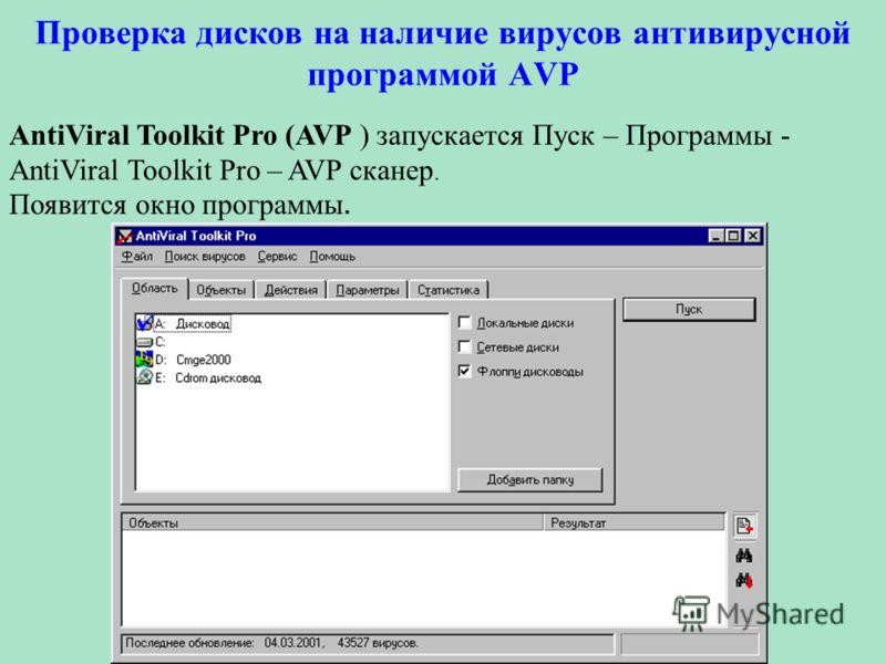 Проверка дисков на наличие вирусов антивирусной программой AVP AntiViral Toolkit Pro (AVP ) запускается Пуск – Программы - AntiViral Toolkit Pro – AVP сканер. Появится окно программы.