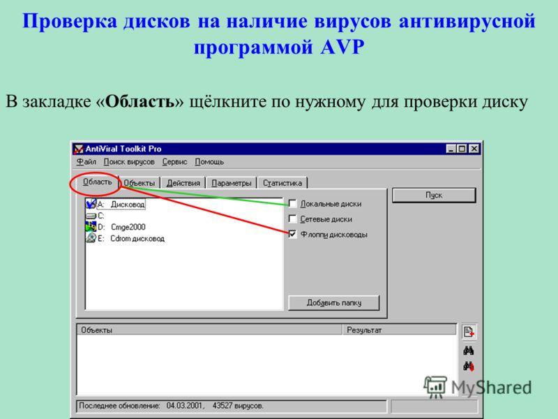 Проверка дисков на наличие вирусов антивирусной программой AVP В закладке «Область» щёлкните по нужному для проверки диску