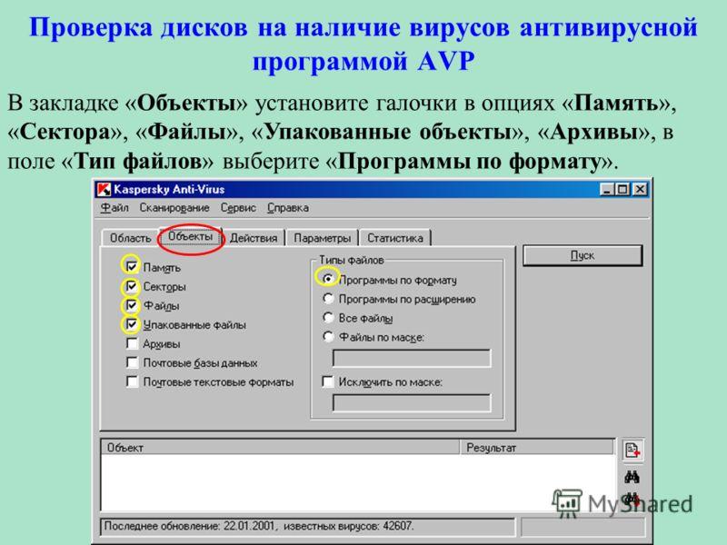 Проверка дисков на наличие вирусов антивирусной программой AVP В закладке «Объекты» установите галочки в опциях «Память», «Сектора», «Файлы», «Упакова