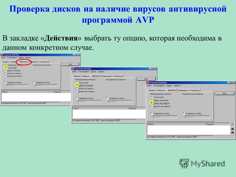 Проверка дисков на наличие вирусов антивирусной программой AVP В закладке «Действия» выбрать ту опцию, которая необходима в данном конкретном случае.