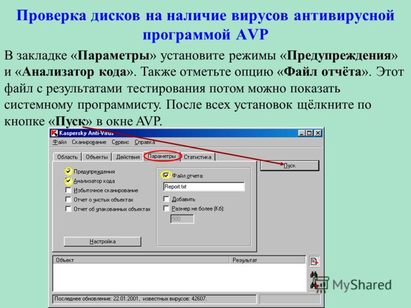 Проверка дисков на наличие вирусов антивирусной программой AVP В закладке «Параметры» установите режимы «Предупреждения» и «Анализатор кода». Также от